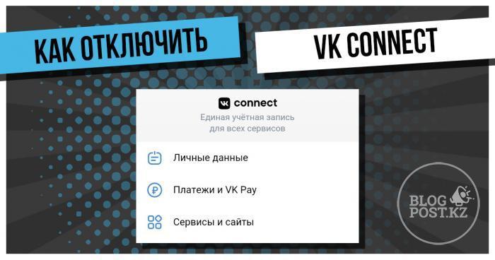 Как отключить или отказаться от VK Connect (ВК Коннект)