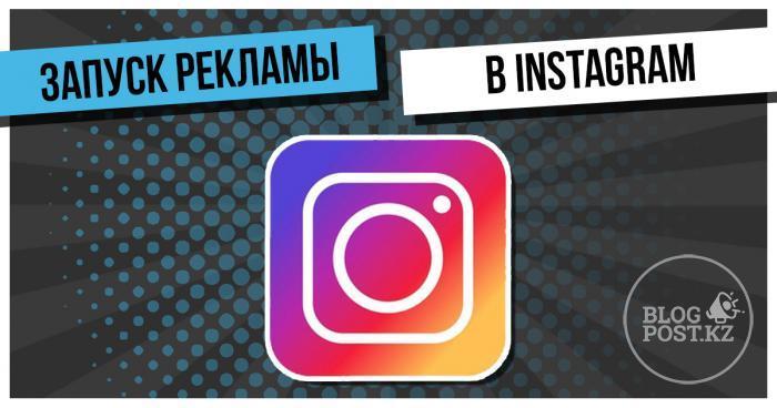 Запуск рекламы в Instagram с пошаговой инструкцией