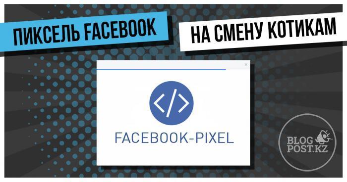 Пиксель Facebook на смену котикам: новое слово в практике маркетинга