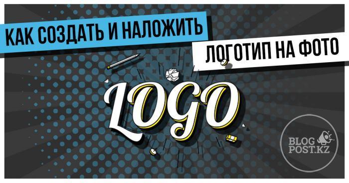 Как создать и наложить логотип на фото: пошаговая инструкция, подборка сервисов