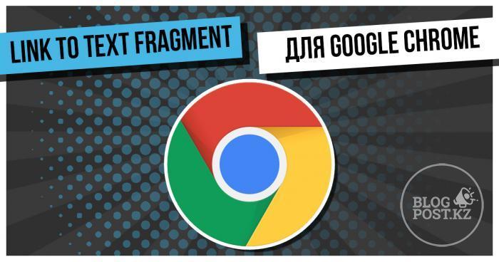 Расширение Link to Text Fragment для Google Chrome