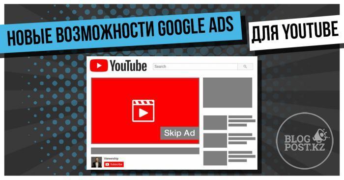 Как новые возможности Google Ads повлияют на YouTube