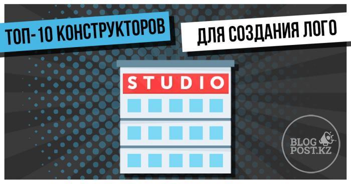 Подборка 10-ти лучших онлайн конструкторов как создать логотип за 5 минут