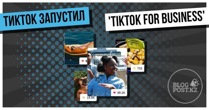 ТикТок запустил новую рекламную платформу 'TikTok for Business'