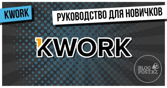 Руководство по способам заработка на Kwork для новичков