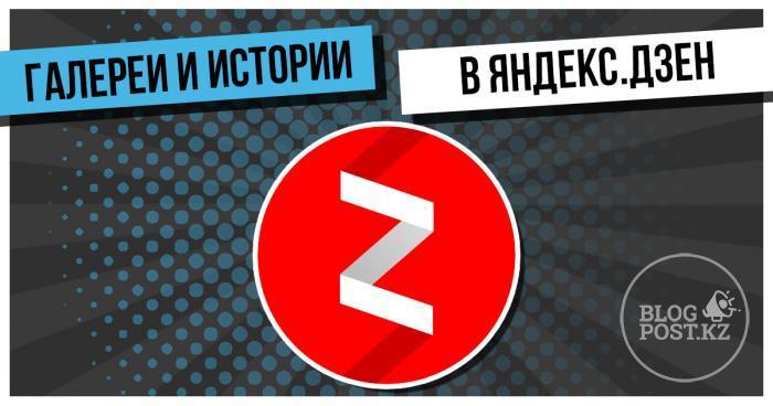 Яндекс.Дзен представил новинки среди форматов: галереи и истории