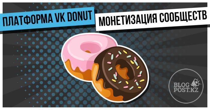 ВКонтакте представляет платформу для монетизации сообществ под названием VK Donut