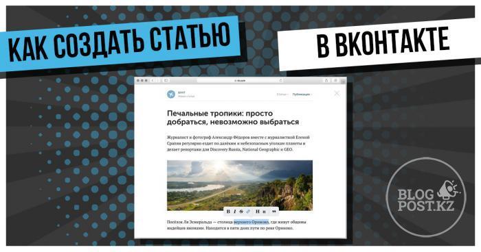 Как создать, добавить и отредактировать статью в социальной сети ВКонтакте