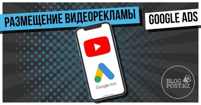 Размещение видеорекламы с помощью Google Ads