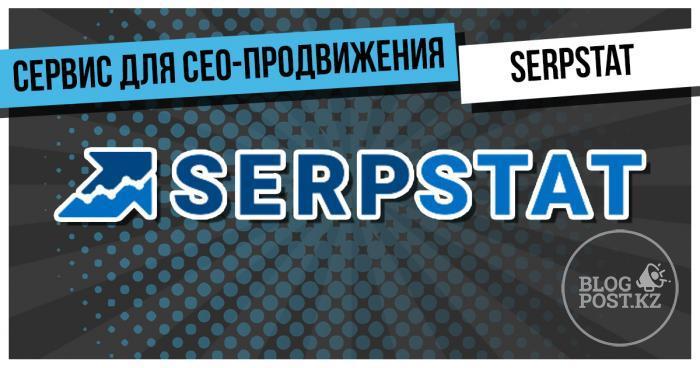 Serpstat – сервис для Сео-продвижения сайтов. Обзорная статья