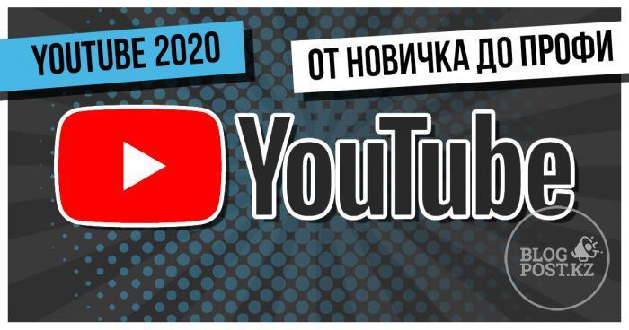 Youtube 2020 — Пошаговая инструкция от новичка до профи