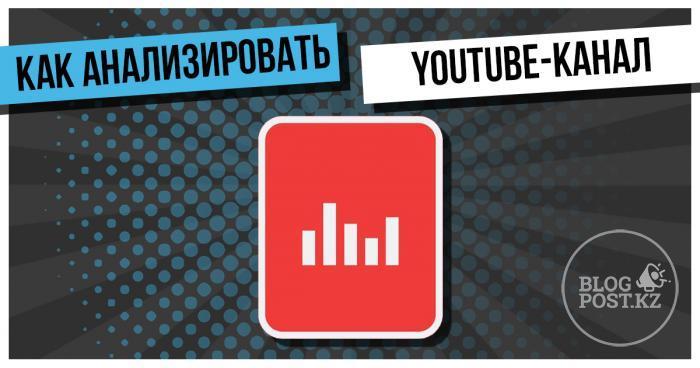 Как правильно анализировать свой YouTube-канал