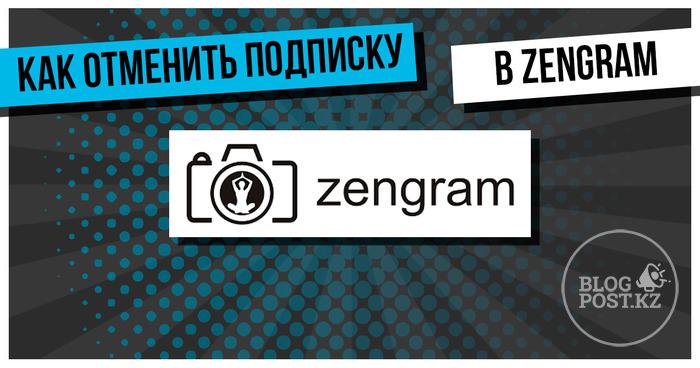 Как отвязать карту, убрать или отменить подписку в сервисе Zengram