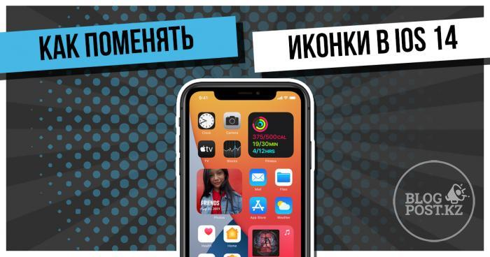 Как поменять иконки приложений в iOS 14