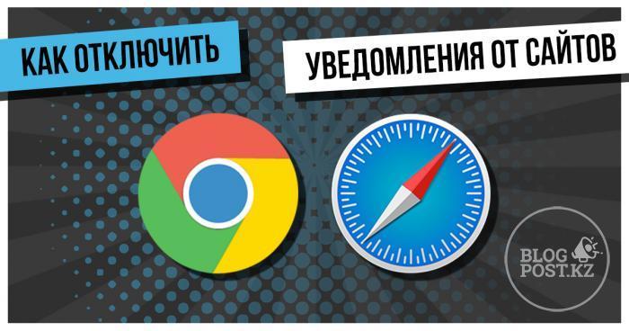 Как отключить уведомления от сайтов в браузерах Google Chrome и Safari
