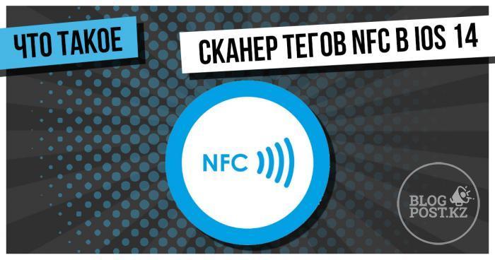 Что такое сканер тегов NFC в iOS 14? Где его найти?