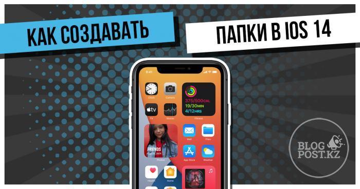 Как создавать папки в iOS 14