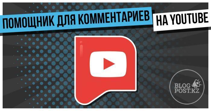 YouTube тестирует новые способы по борьбе с потенциально вредоносными комментариями