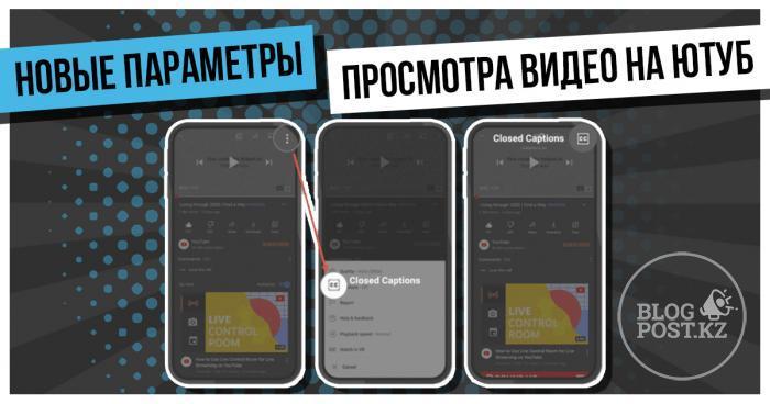 Ютуб добавляет новые параметры просмотра видео. Улучшенные главы и более простое переключение форматов уже доступны!