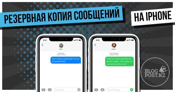 Как создать резервную копию текстовых сообщений на iPhone