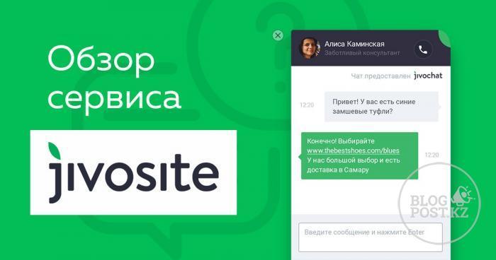 Обзор лучшего онлайн консультанта для сайта — Jivosite