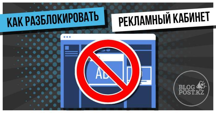 Для Вас ограничен доступ к рекламным функциям или как разблокировать рекламный кабинет Facebook