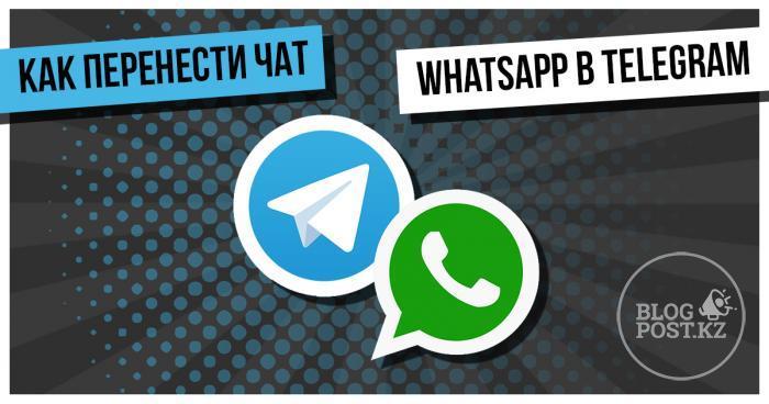Как перенести историю чата WhatsApp в Telegram на IOS и Андроид устройства