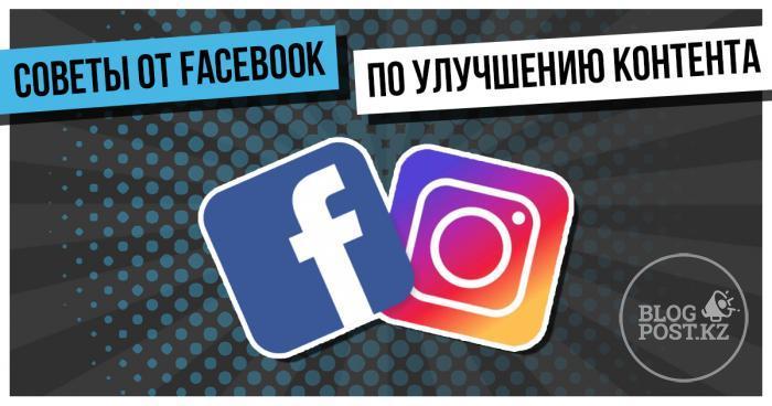 Facebook даёт советы, как улучшить визуальные эффекты с помощью инструментов Instagram