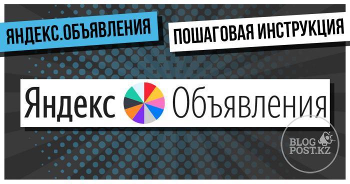 Яндекс.Объявления — как пользоваться, пошаговая инструкция