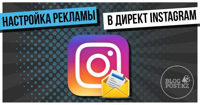 Как настроить рекламу на сообщения в директ instagram, What's app через фейсбук Ads Manager