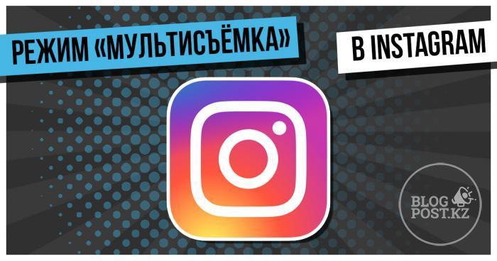 Instagram опубликовал режим «Мультисъёмка» в историях почти для всех пользователей