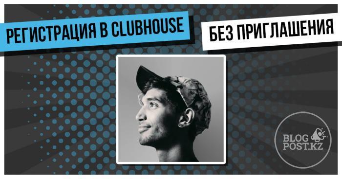 Как зарегистрироваться в Clubhouse без приглашения. Лайфхак