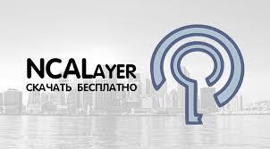 Барлық NCALayers модульдерін 2021 жылы қалай жүктеуге болады