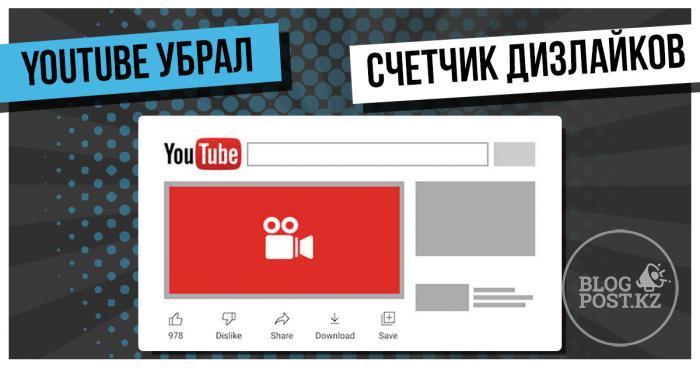 Эксперимент в YouTube: Зрители не будут видеть количество дизлайков под видео