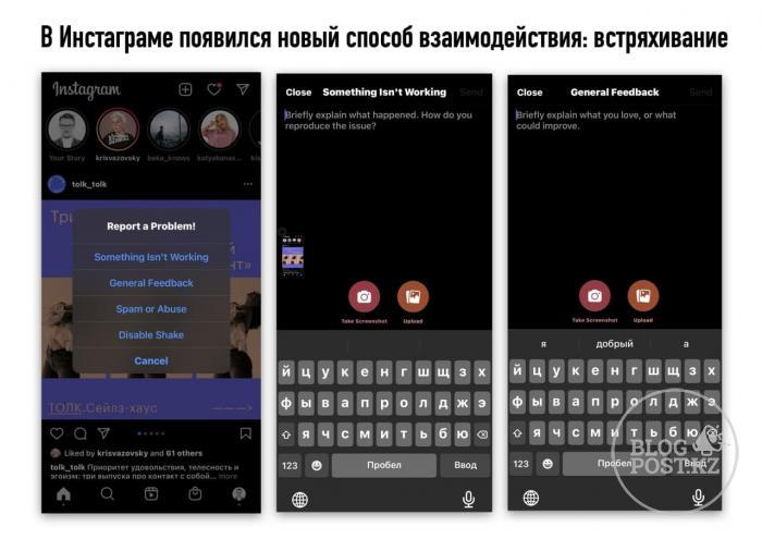 Как связать с техподдержкой инстаграм новый способ - встряхивание телефона