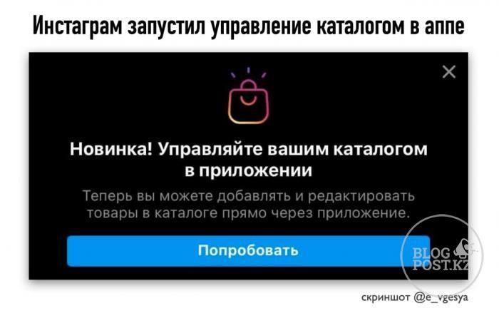 Инстаграм запустил управление шоппинг-каталог через приложение в России