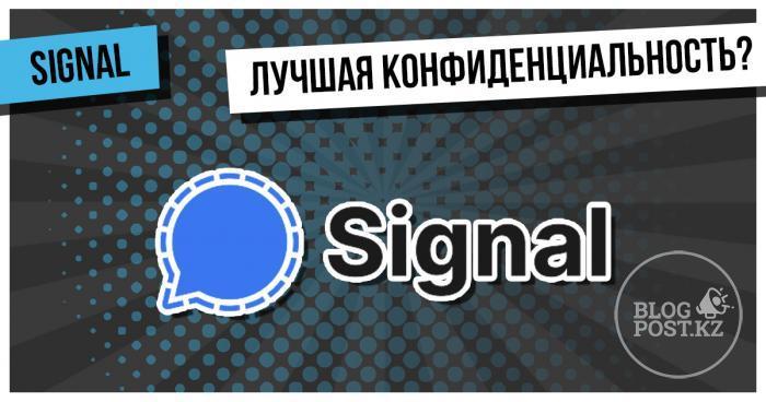 Signal лучшее приложение для обеспечения конфиденциальности?
