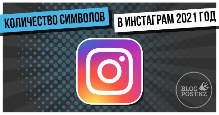 Количество символов в профиле Инстаграм, в посте, в рекламном заголовке, полный обзор 2021 года