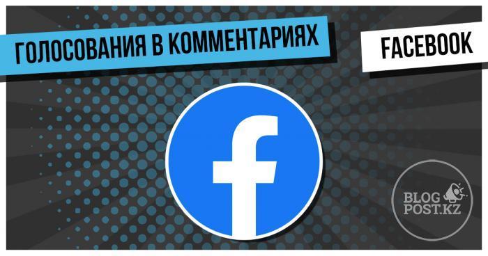 Facebook Тестирует обновленные голосования «за» и «против» для комментариев в группах
