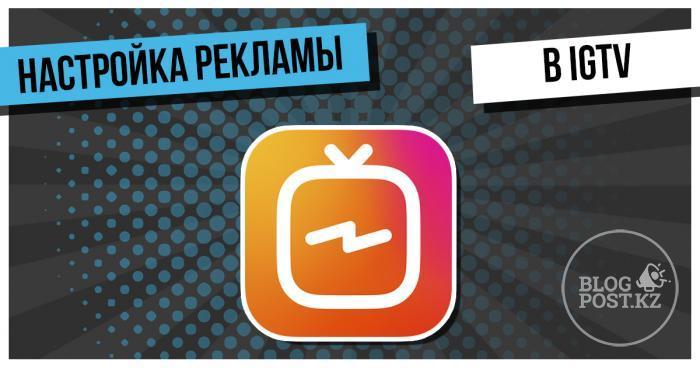 Лучший способ как запустить и настроить рекламу в IGTV Instagram в 2021 году