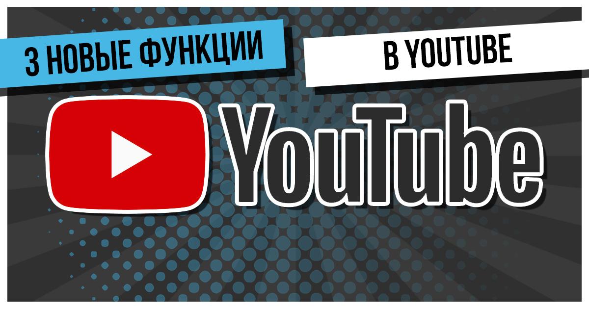 3 новые функции в Youtube (комментарии как в Soundcloud, Расширение Shorts, Автоматический перевод)