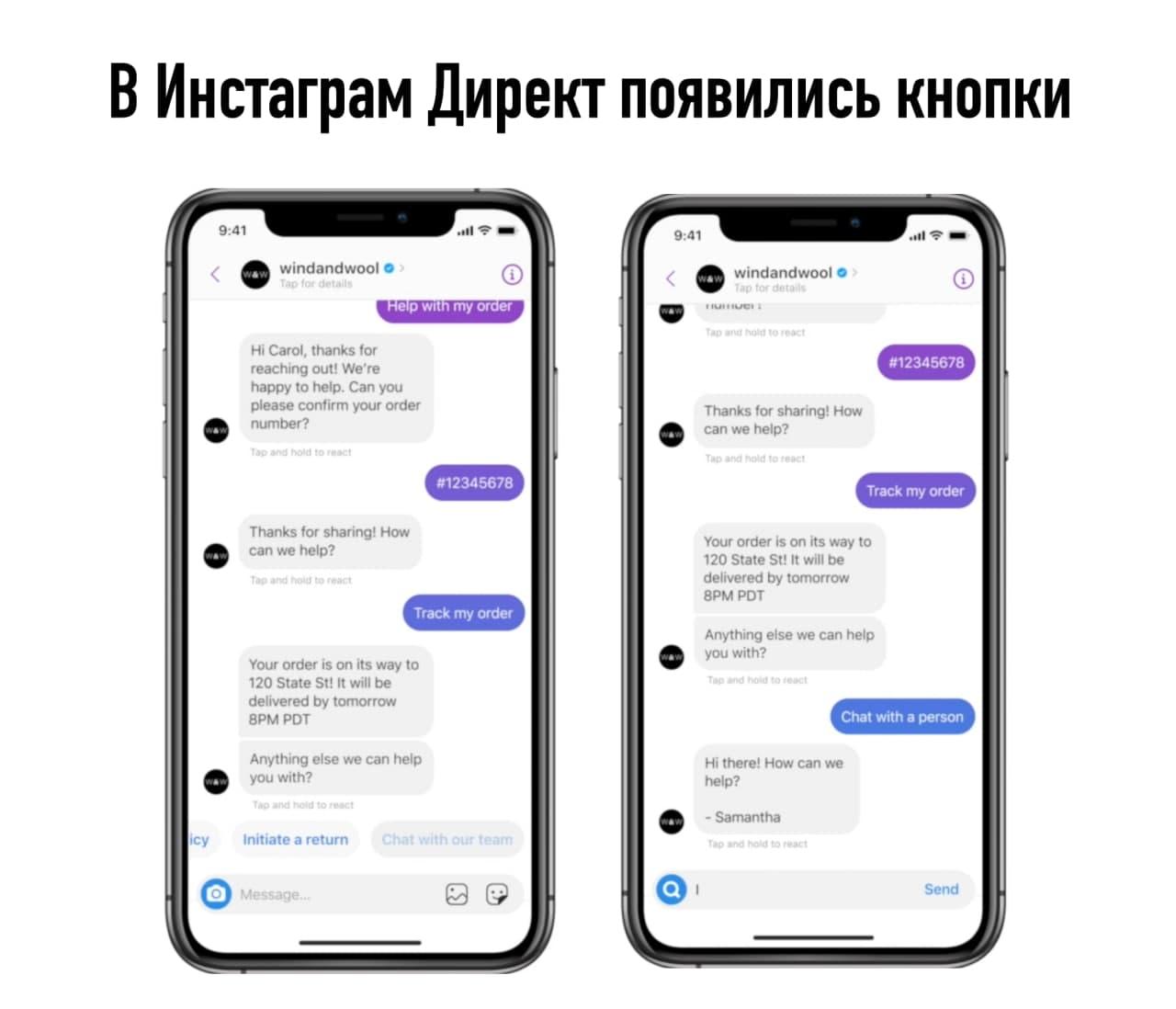 Инстаграм официально объявил о запуске Instagram Messaging API