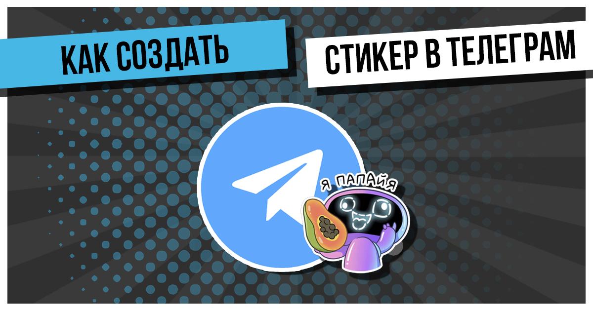 Лучший способ как создать свои собственный стикеры в Телеграм: 7 примеров с инструкциями