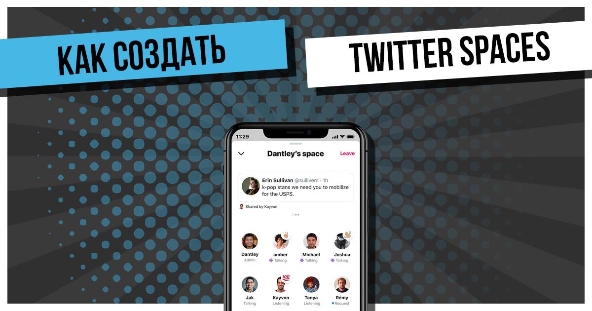 Лучший способ как создать Twitter Spaces: Аналог Clubhouse