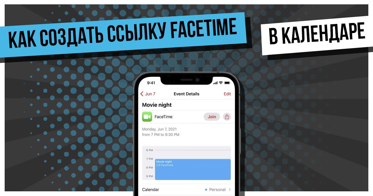 Как создать ссылку FaceTime в календаре на iOS 15