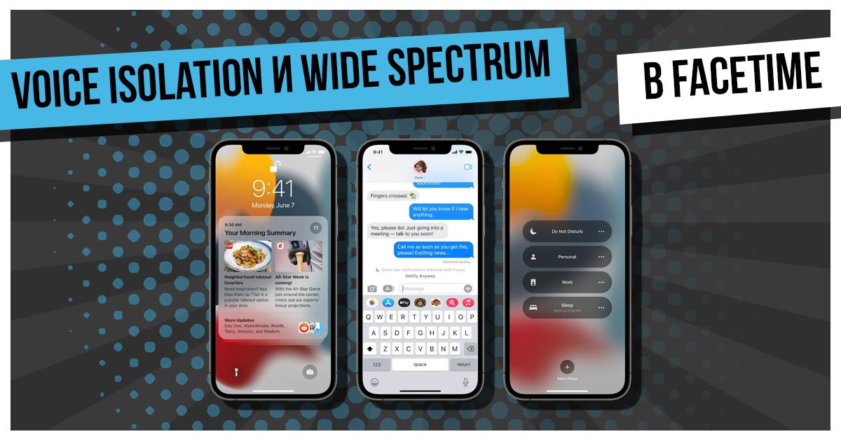iOS 15: Как сделать свой голос громким и четким в FaceTime? Voice Isolation и Wide Spectrum
