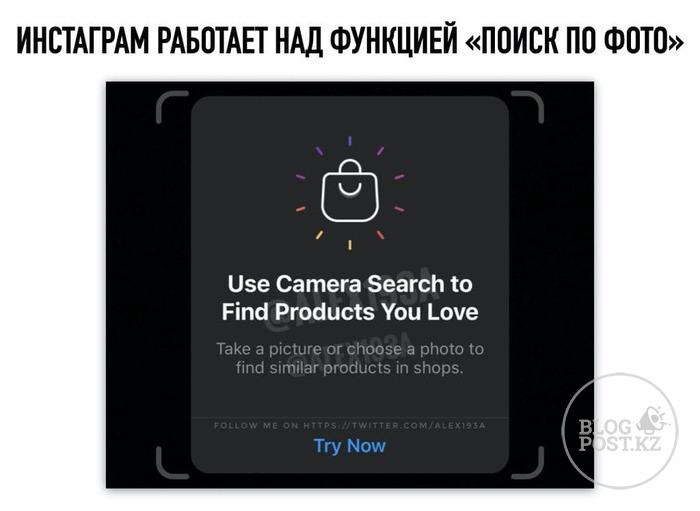 Новая функция Инстаграма: распознавание предметов по фото