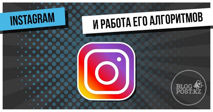 Instagram и работа его алгоритмов