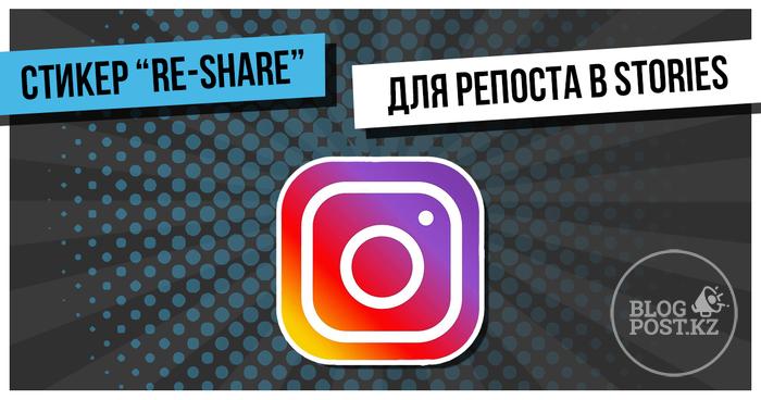 Instagram тестирует новый стикер «Re-Share» для репоста в Stories