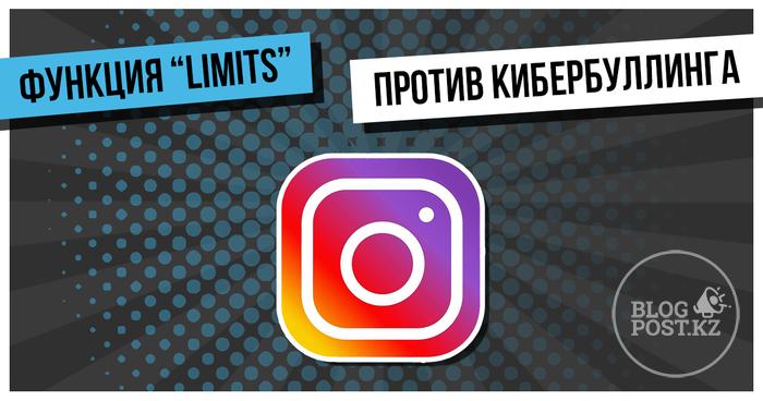 Instagram тестирует новые ограничения для пользователей, чтобы снизить количество группового кибербуллинга